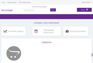 Website nasklade.com.ua desktop preview