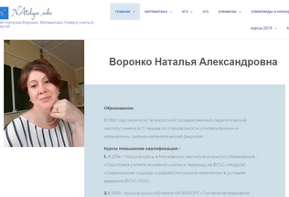 Website natalyavoronko.ru desktop preview