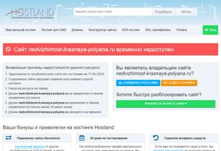 Website nedvizhimost-krasnaya-polyana.ru desktop preview