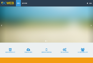 Website ocweb.cn desktop preview