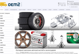Website oem2.ru desktop preview