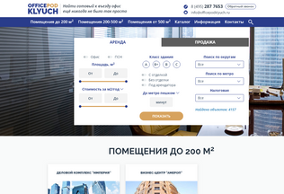 Website officepodklyuch.ru desktop preview