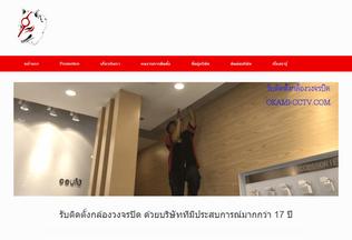 Website okami-cctv.com desktop preview