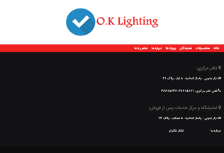 Website oklighting.ir desktop preview