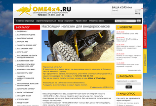 Website ome4x4.ru desktop preview