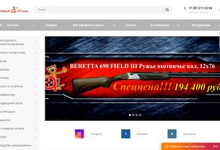 Website outdoor74.ru desktop preview
