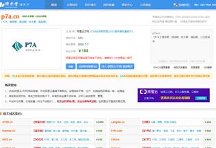 Website p7a.cn desktop preview
