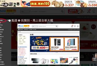 Website pcstore.com.tw desktop preview