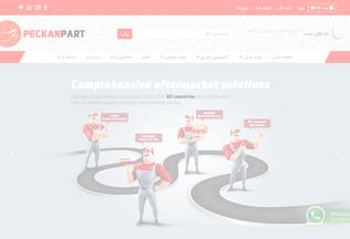 Website peckanpart.ir desktop preview