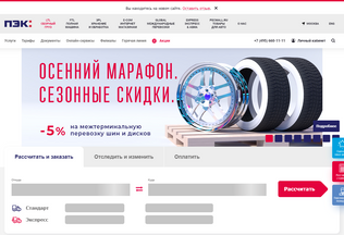 Website pecom.ru desktop preview