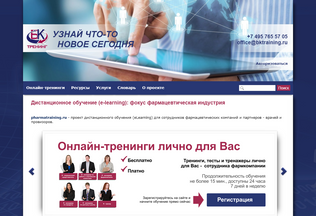 Website pharmatraining.ru desktop preview