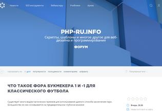 Website php-ru.info desktop preview