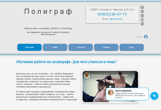 Website polygraph-training.info desktop preview