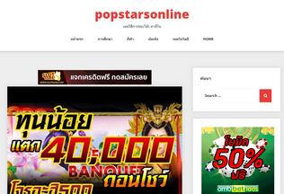 Website popstarsonline.net desktop preview