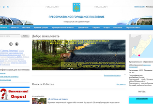 Website preobrprim.ru desktop preview