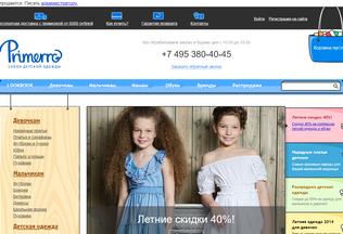 Website primerro.ru desktop preview