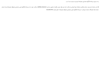 Website prodevice.ir desktop preview