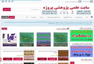 Website proozhee.ir desktop preview