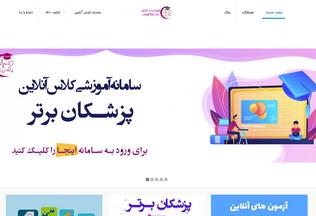 Website pzbt.ir desktop preview