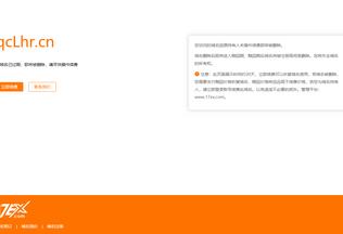 Website qclhr.cn desktop preview