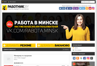 Website rabotnik.by desktop preview