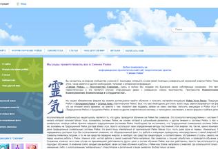 Website reiki-info.ru desktop preview