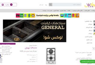 Website reluxe.ir desktop preview