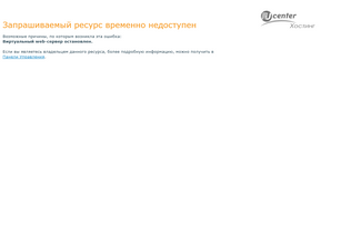 Website rgutis.edu.ru desktop preview