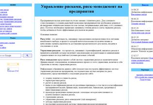 Website risk24.ru desktop preview