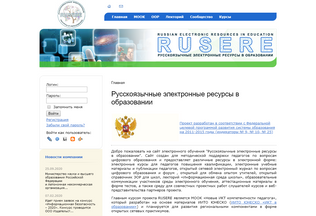 Website rusere.ru desktop preview