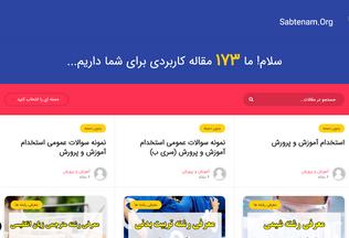 Website sabtenam.org desktop preview