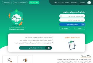 Website sad24.ir desktop preview