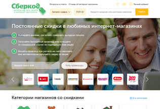 Website sberkod.ru desktop preview