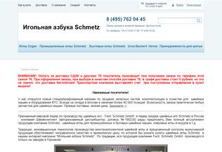 Website schmetz-hwk.ru desktop preview