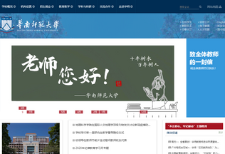 Website scnu.edu.cn desktop preview