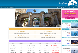 Website seirogasht.ir desktop preview