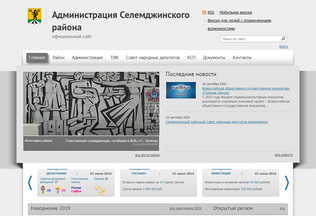 Website sel28.ru desktop preview