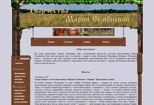 Website semenova.ru desktop preview