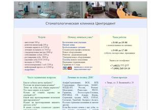 Website sentrodent.ru desktop preview