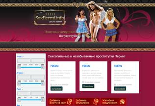 Website sexpermi.ru desktop preview
