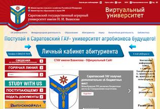 Website sgau.ru desktop preview