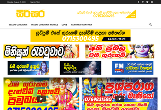 Website sirisara.lk desktop preview