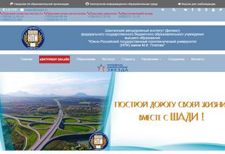 Website siurgtu.ru desktop preview
