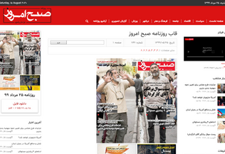 Website sobhe-emrooz.ir desktop preview