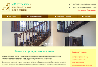 Website starodub.35stupenek.ru desktop preview