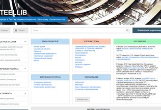 Website steellib.ru desktop preview