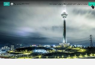 Website suitebama.ir desktop preview