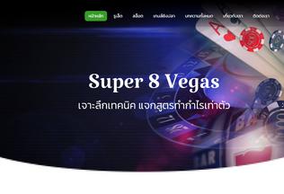 Website super8vegas.com desktop preview