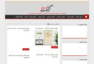 Website taghvim99.ir desktop preview