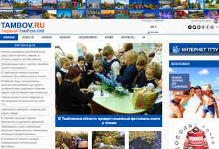 Website tambov.ru desktop preview